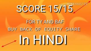 Buy back of equity shares in hindi