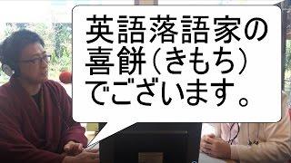 第69回:英語落語家 喜餅(きもち)さんインタビュー(英語小噺あり<字幕付き>)
