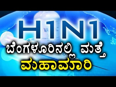 Swine Flu (H1N1) Is Back In Bangalore  | Oneindia Kannada