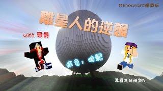 【魚乾】Minecraft 隨意玩 - [ 雞星人的逆襲 ] ( Feat. 尊爵 ) thumbnail