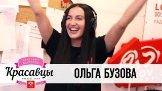 Ольга Бузова о своем последнем сексе и Тимуре Батрутдинове