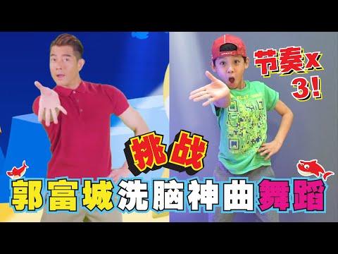 [挑战]Baby Shark Dance Challenge Aaron Kwok 郭富城~洗腦神曲「JudeTube」