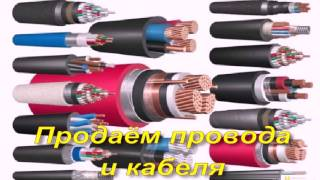 Электроматериалы - провода, кабеля, разотки, выключатели, автоматы(Ремонт электропитания г.Кривой Рог довольно частое дело. Ремонт электричества квартиры, дома, магазина,..., 2014-04-14T07:57:47.000Z)