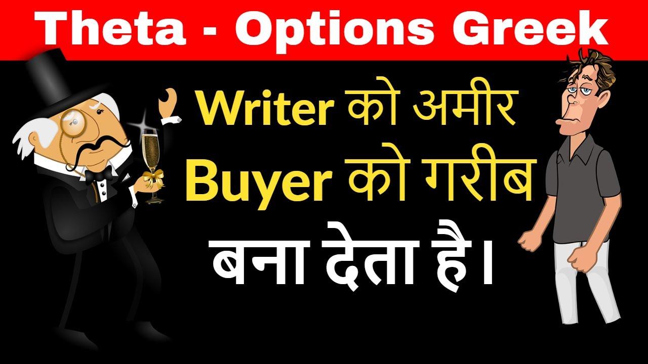 options theta explained in hindi || options theta explained || option time decay