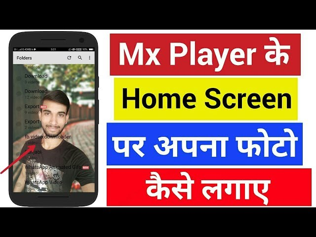 Mx Player ?? Homescreen ?? ???? ???? ???? ????? Change the Mx Player Homescreen uses Your Own Photo