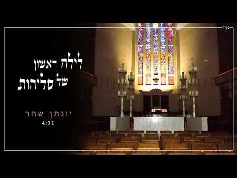 יונתן שחר - לילה ראשון של סליחות Yonatan Shachar