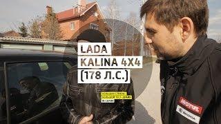 Лада Калина с двумя движками 4Х4/Lada Kalina 4X4 (178 л.c.)/Большой тест-драйв
