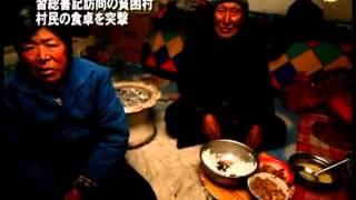 習総書記訪問の貧困村 村民の食卓を突撃