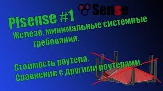 Pfsense #1 - Железо. Сравнение с другими роутерами. Функционал.