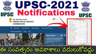 UPSC 2021 Jobs Calendar in telugu || CDS, NDA, CAPF, & EPFO,IFS Notifications Issue Date's in telugu