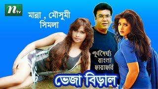 Super Hit  Bangla Movie: Bheja Biral |  Manna, Moushumi, Shimla | Bangla Full Movie
