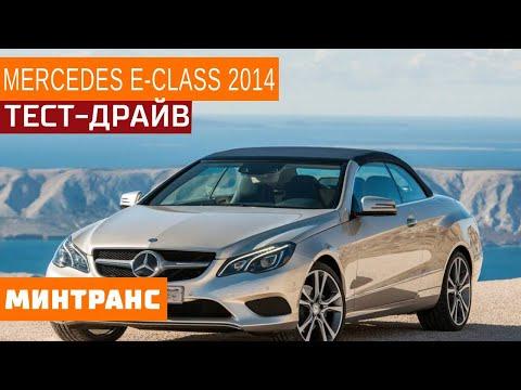 Тест-драйв: Mercedes E-class 2014