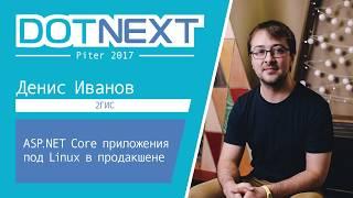 Денис Иванов — ASP.NET Core приложения под Linux в продакшене