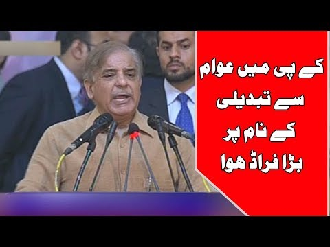 Shahbaz Sharif Addressing General Council Meeting Of PML-N | 13th March 2018