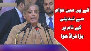 Shahbaz Sharif addressing General Council meeting of PML-N | 24 News HD