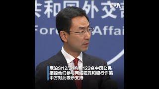 尼泊尔拘留100多名中国公民 指控参与网络诈骗