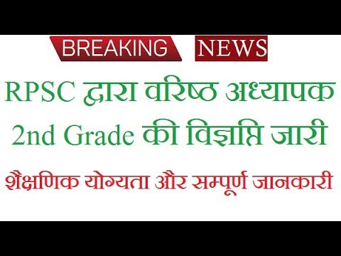 RPSC 2nd Grade Teacher Recruitment 2018 Notification - Department of Sanskrit Education Vacancy