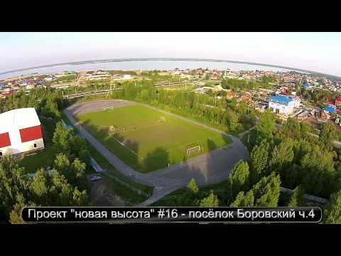Проект новая высота #16   посёлок Боровский ч 4