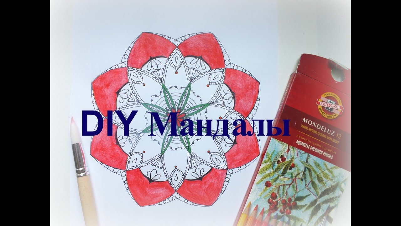 DIY Раскраска-антистресс своими руками #2 Мандалы Drawing ...