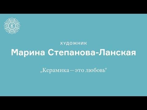 Керамика в лицах и историях. Часть II. Марина Степанова-Ланская
