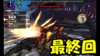 【MHXX ゆっくり実況】 最終決戦!火竜車VS黒龍 ミラボレアス 【ベビティガ最終回】