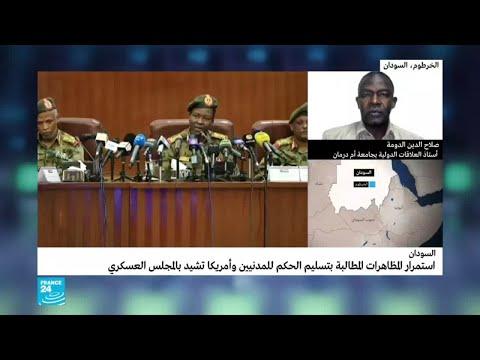 ما المطلوب من المجلس العسكري الانتقالي في السودان الآن؟  - نشر قبل 3 ساعة