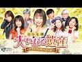 【公式TRAILER】SKE48 × 大人のカフェ コント劇 「大いなる遺産-グランマ! サバイバル…