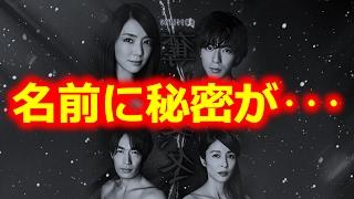 ドラマ 『奪い愛、冬』 倉科カナ 三浦翔平 にある法則が! 【TOPIC CHANN...