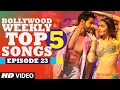 Bollywood Weekly Top 5 Songs Episode 23 Hindi Songs 2017 T Series