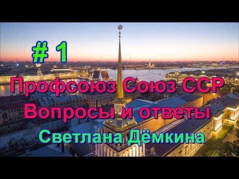 Вопросы и ответы часть 1 Профсоюз Союз ССР