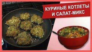 Ужин на скорую руку: куриные котлетки и салат микс