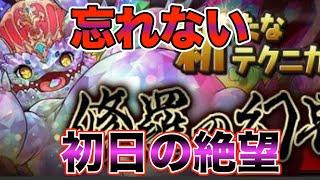 【パズドラ】修羅の幻界 ツクヨミ×ノルザPT解説