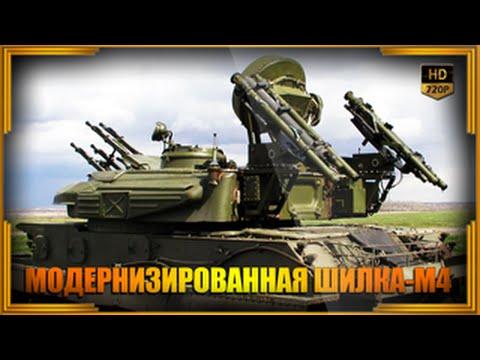 Русская модернизированная Шилка-М4