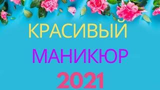 Красивый Маникюр на 8 марта 2021 Новинки идей маникюра Шикарный дизайн ногтей Nails Art Design
