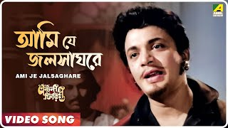Bengali film song Ami Je Jalsaghare... from the movie Antony Firingee