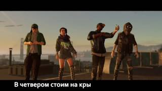 Литерал Literal׃ Watch Dogs 2