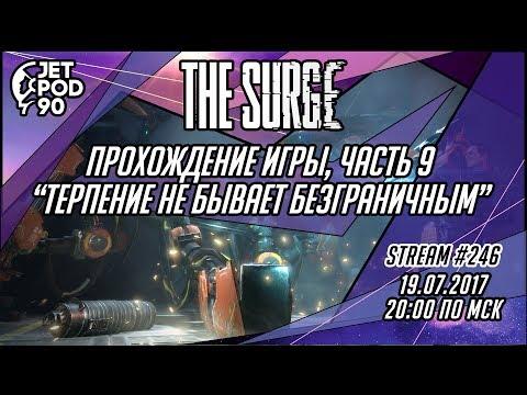 """Стрим по игре """"THE SURGE"""" от Deck13 и Focus Home Interactive. Прохождение от JetPOD90, часть 9."""