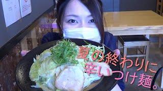 夏の終わりに辛いつけ麺を食べに行く【広島風つけ麺】【辛部】 thumbnail