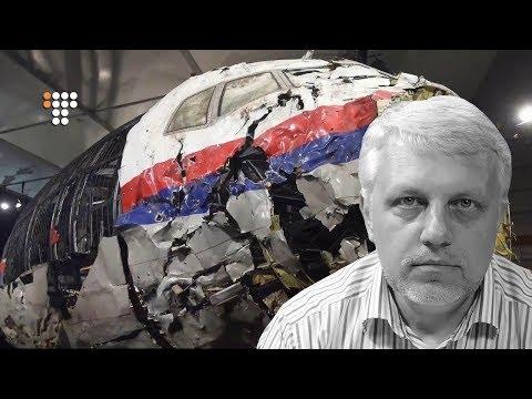 Громадське Телебачення: Четвертая годовщина МН17 и два года с момента убийства Шеремета
