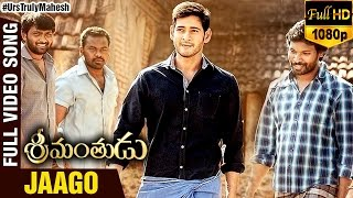 Jaago | Full Video Song | Srimanthudu Movie | Mahesh Babu | Shruti Haasan | DSP