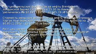 Смотреть видео Цена нефти WTI поднялась выше $70 впервые за четыре года онлайн