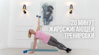 Жиросжигающая тренировка | Эффективные упражнения для похудения в домашних условиях. Сжигаем калории