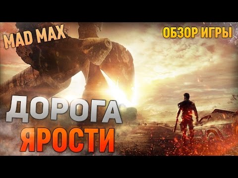 MAD MAX - ОБЗОР ИГРЫ | ДОРОГА ЯРОСТИ