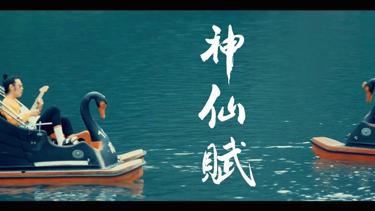 皇后皮箱 QueenSuitcase - 神仙賦 To Immortality (Official Video)