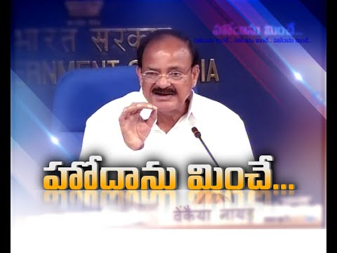 Venkaiah Naidu Gives Clarity Over Special Package to Andhra Pradesh