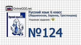 Задание № 124 — Русский язык 6 класс (Ладыженская, Баранов, Тростенцова)
