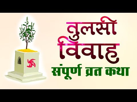 तुलसी-विवाह-व्रत-कथा-|-tulsi-vivah-sampurna-katha