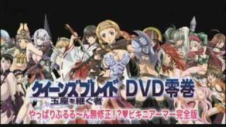【CM】 クイーンズブレイド第2期ゼロ巻発売! Queen's Blade Season2