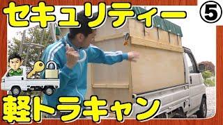 【軽トラDIY】キャンピングカーを自作しよう!⑤扉カギ編 thumbnail
