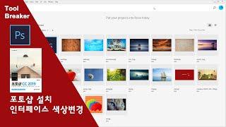 [포토샵 기초]01_포토샵 설치하고 실행한 후 인터페이스 색상변경하기_ Photoshop CC 2019